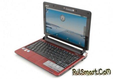 Acer намерена первой наладить выпуск нетбуков на базе Chrome OS