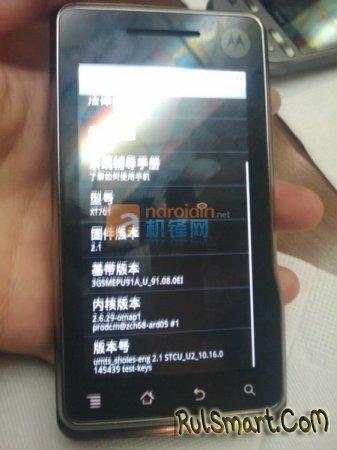 Motorola XT701: китайский вариант Sholes Tablet?