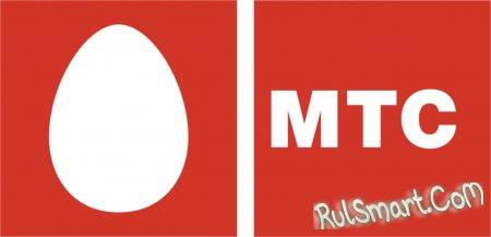 Компанией МТС была введена уличная 3G сеть, в Москве