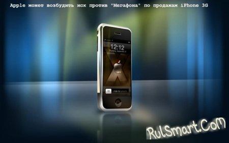 """Apple может возбудить иск против """"Мегафона"""" по продажам iPhone 3G"""