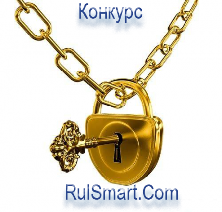 [КОНКУРС]Выгодная активность на RulSmart.Com