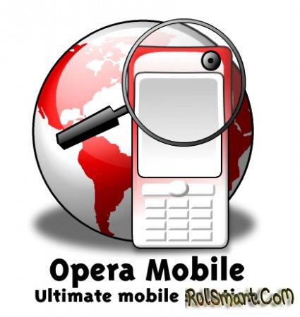 Opera Mobile 10 для платформы Android, будет представлена на MWC, в Барселоне