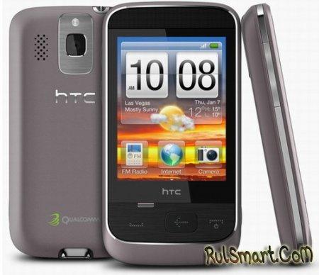 HTC Smart : Brew-аппарат,появится в апреле
