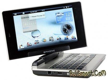 BPhone - гибрид смартфона и нетбука