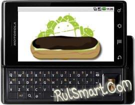 Android 2.1 для Motorola MILESTONE