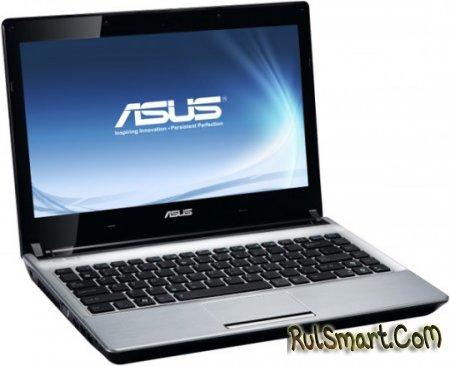 ASUS U30jc - ноутбук с NVIDIA Optimus