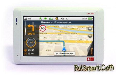 GPS навигатор от сотового оператора МТС