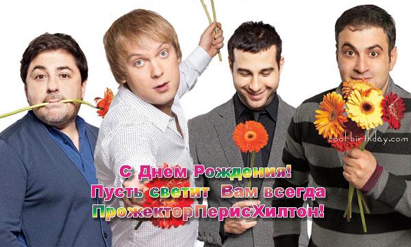 Видео голосовое поздравление с днем рождения от жириновского по именам скачать бесплатно