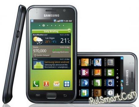 Samsung Galaxy S в России!!!