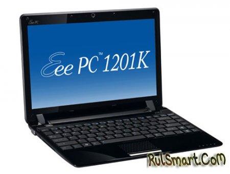 Asus Eee 1201K | нетбук с процессором AMD