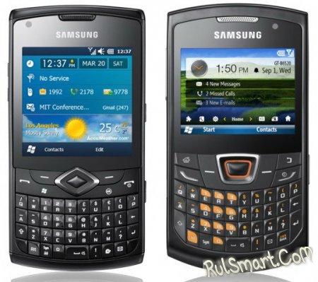 Samsung Omnia Pro 4 и Omnia Pro 5 с официальным анонсом
