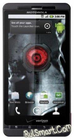 Motorola Droid X – официально