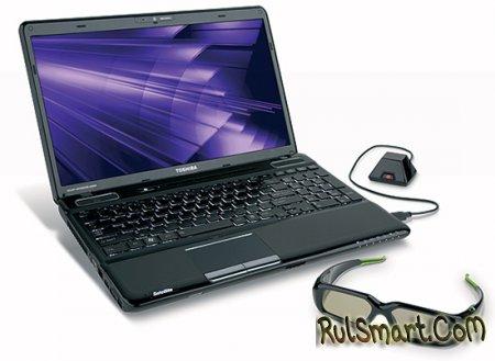 3D-ноутбук Toshiba доступен в США