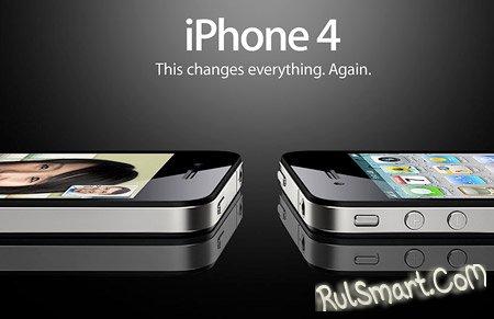iPhone Dev Team разлочили новый iPhone 4