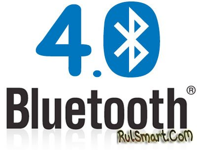 Утвержден Bluetooth 4.0
