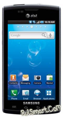 Samsung Captivate | начало продаж 18 июля
