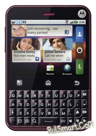 Motorola Charm - официально!
