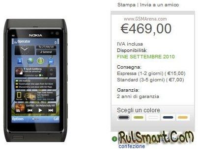 Nokia N8 | Предварительный заказ открыт