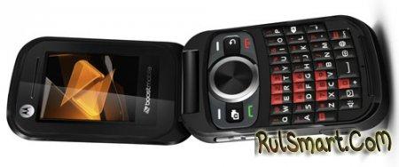 Motorola Rambler | Для любителей смс