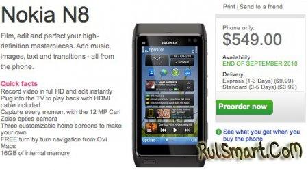 В США принимают предзаказы на Nokia N8