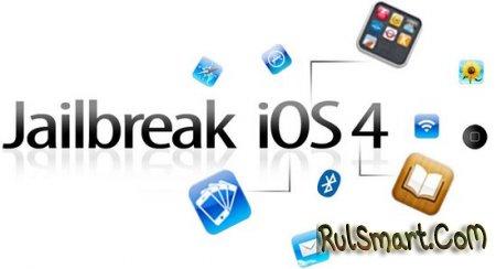 Apple знает, как отследить jailbreak iOS!!!
