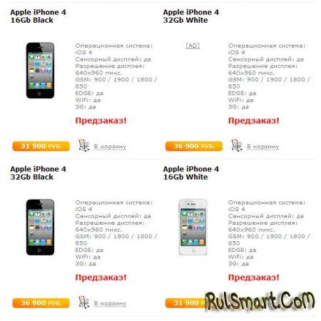 Предзаказ на Apple iPhone 4 доступен в «Билайн» и МТС