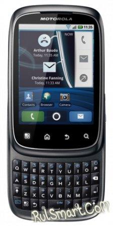 Motorola Spice анонсирован
