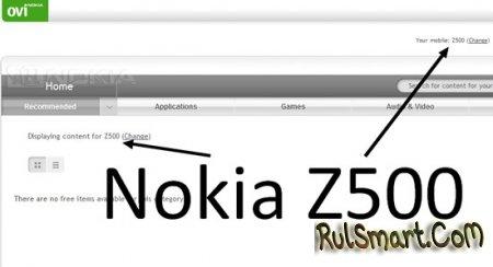 Nokia Z500 на Ovi Store