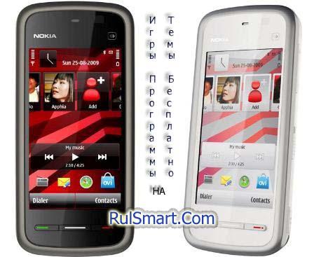 Скачать все для Nokia