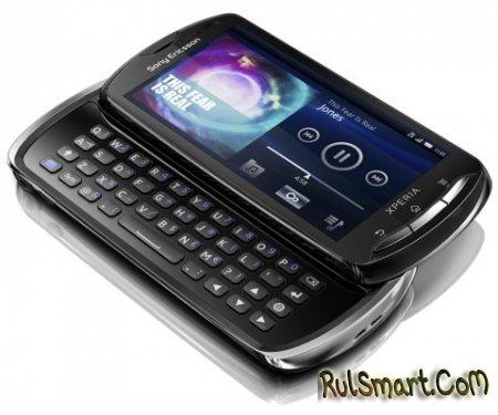 Sony Ericsson XPERIA Pro – официально