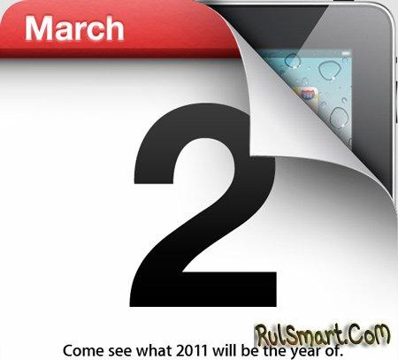Официальный анонс Apple iPad 2