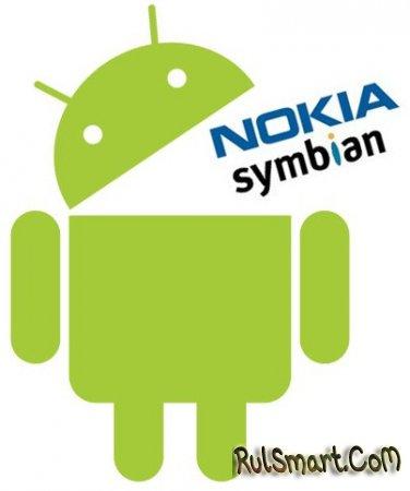 Взлом Symbian 9-9.4 OS