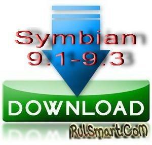 Дайджест программ для Symbian 9.1-9.3 OS [май 2011]