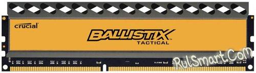 Lexar Media представляет: BallistiX Tactical и BallistiX Elite