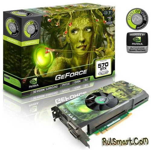 Point of View GeForce GTX 570 2560 