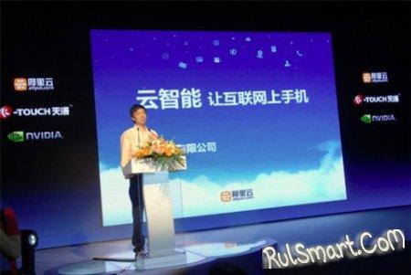 Aliyun OS - новая китайская ОС