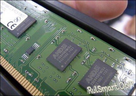 AMD начинает выпуск планок памяти DDR3