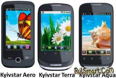 Телефоны от оператора «Киевстар»