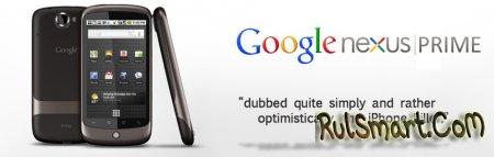 Google Nexus Prime уже скоро