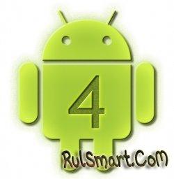 Список Android-смартфонов, которые получат обновление до Android 4.0 ICS