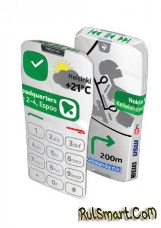 Nokia Gem - телефон будущего