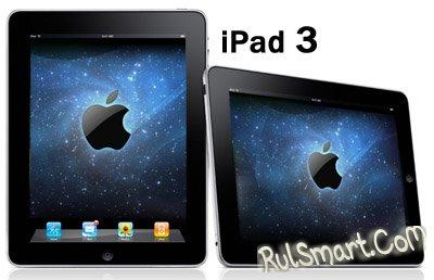 iPad3 официально представлен