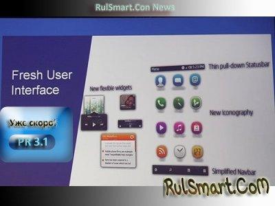 PR3.1 для Symbian^3-смартфонов