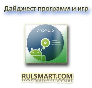 Дайджест программ и игр для Андроид ОС за март 2012