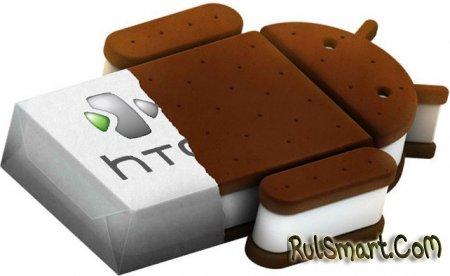 HTC обновляет смартфоны до Android 4.0
