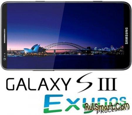 Samsung Galaxy S III : анонс уже скоро