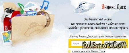Запущен облачный сервис Яндекс.Диск
