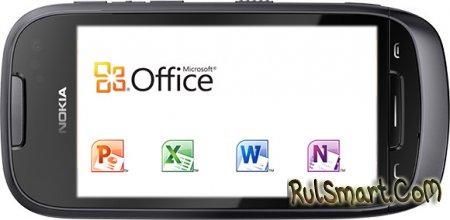 Microsoft Office доступен для Nokia Belle