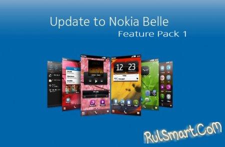 Nokia Belle FP1 для Nokia 603, 700 и 701