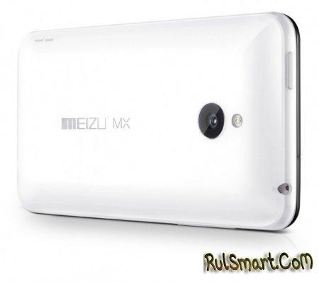 Meizu MX : четыре ядра и 2 ГБ оперативной памяти